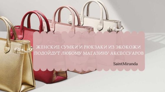 Женские сумки и рюкзаки из экокожи подойдут любому магазину аксессуаров