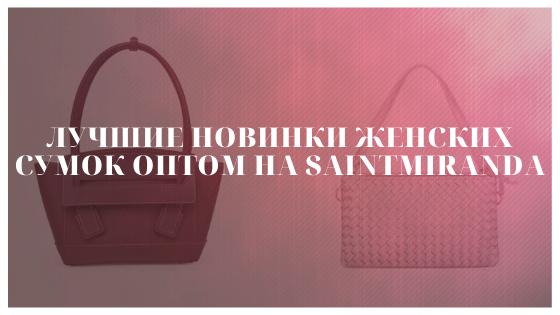 Лучшие новинки женских сумок оптом на SaintMiranda